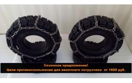 Сезонное предложение — цепи противоскольжения для вилочного погрузчика от 1600 руб.