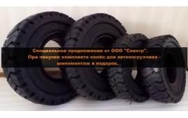 Сезонное предложение — при покупке комплекта колес для автопогрузчика шиномонтаж в подарок